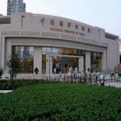 国家话剧院