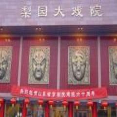 山东省京剧院