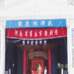 商丘市豫剧团